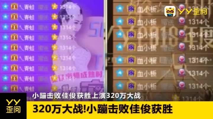 320万票!小蹦欢乐斗击败佳俊