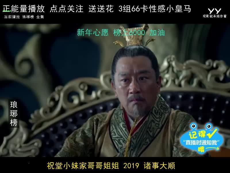 #看电影#梅长苏被皇上召见,牵一发而动全身,掀起了一股暗流